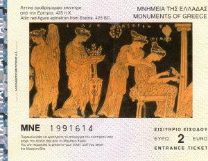 το εισιτήριο του Αρχαιολογικού Μουσείου Πόρου